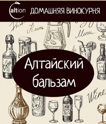 №1 Алтайский эликсир
