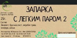 """№13 Запарка """"С лёгким паром 2"""", 25гр"""