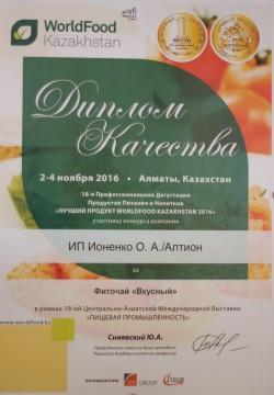Победа на выставке пищевой продукции. Г. Алма-Аты 2016