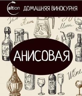 """№14 Настойка """"Анисовая"""""""
