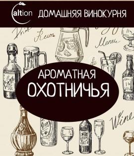 """№23 Настойка Алтайская """"Ароматная Охотничая"""""""