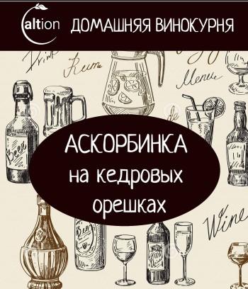 """№10 Бальзам """"Аскорбинка"""" на кедровых орешках"""
