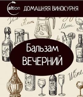 "Бальзам ""Вечерний"""