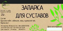 """№4 Запарка """"Для суставов"""", 25гр"""