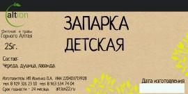 """№15 Запарка """"Детская"""", 25гр"""