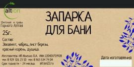 "№1 Запарка ""Для бани"", 25гр"