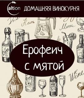 """№15 Настойка """"Ерофеич с мятой"""""""