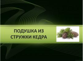 Подушки кедрово-травяные
