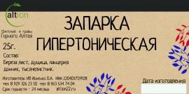 """№14 Запарка """"Гипертония"""", 25гр"""