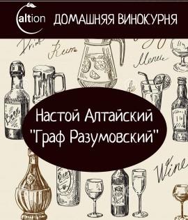 """№16 Настойка  """"Граф Разумовский"""""""
