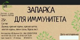 """№3 Запарка """"Для иммунитета """", 25гр"""