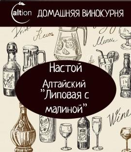 """Настой Алтайский """"Липовая с малиной"""""""