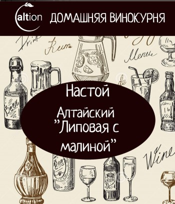 """№26 Настой Алтайский """"Липовая с малиной"""""""
