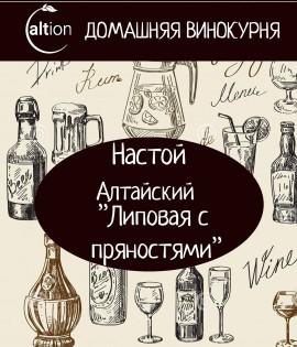 """№ 27 Настой Алтайский """"Липовая с пряностями """""""