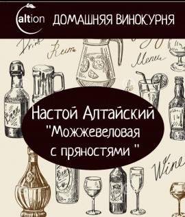 """№25 Настойка Алтайская """"Можжевеловая с пряностями"""""""