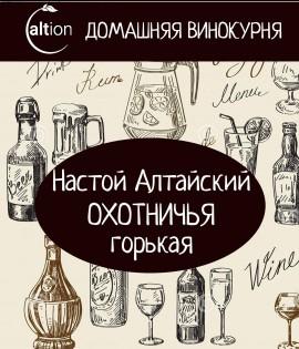 """№21 Настойка """"Горькая Охотничья"""""""