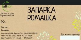 """№11 Запарка """"Ромашка"""" NEW, 25гр"""