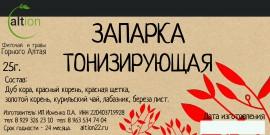 """№8 Запарка """"Тонизирующая"""", 25гр"""