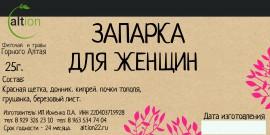 """№2 Запарка """"Для женщин"""", 25гр"""