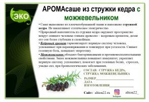 Аромасаше кедрово-травяные