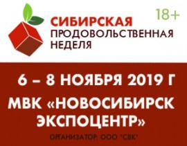 Сибирская продовольственная неделя 2019!