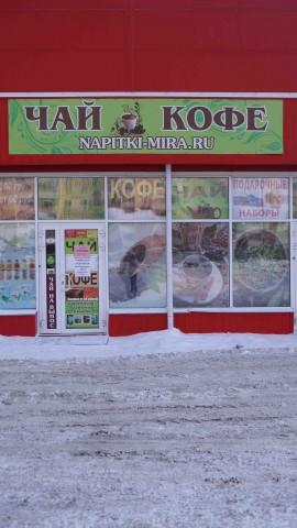 Открытие нового магазина с вкуснейшими чаями в Г. Новосибирск.